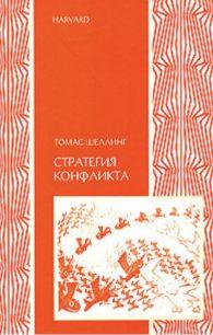 Томас Шеллинг. Стратегия конфликта