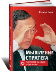 Кениче Омае. Мышление стратега: искусство бизнеса по-японски