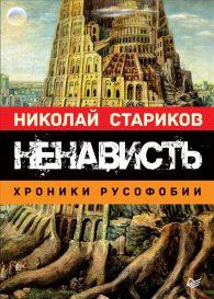 Николай Стариков. Ненависть. Хроники русофобии