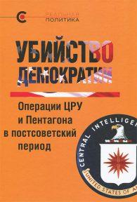 Уильям Блум. Убийство демократии: операции ЦРУ и Пентагона в период холодной войны