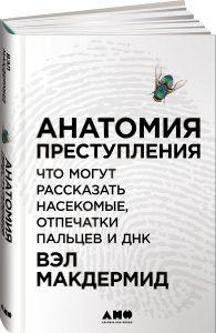 Вэл Макдермид. Анатомия преступления: Что могут рассказать насекомые, отпечатки пальцев и ДНК