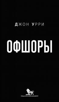 Джон Урри. Офшоры