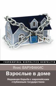 Янис Варуфакис. Взрослые в доме. Неравная борьба с европейским 'глубинным государством'