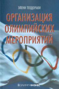 Элени Теодораки. Организация олимпийских мероприятий