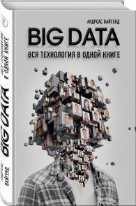 Андреас Вайгенд. BIG DATA. Вся технология в одной книге