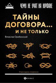Вячеслав Оробинский. Чему не учат на юрфаке : тайны договора ... и не только
