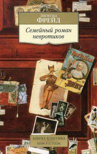 Зигмунд Фрейд. Семейный роман невротиков