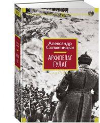 Александр Солженицын. Архипелаг ГУЛАГ