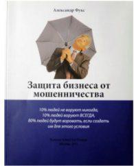 Александр Фукс. Защита бизнеса от мошенничества