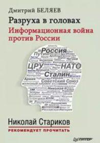 Дмитрий Беляев. Разруха в головах. Информационная война против России