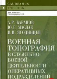 А.Р. Баранов, Ю.Г. Маслак, В.И. Ягодинцев. Военная топография в служебно-боевой деятельности оперативных подразделений