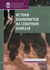Д.В Соколов, И.В. Стародубровская. Истоки конфликтов на Северном Кавказе