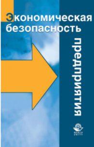 Е.А. Орлова, А.Е. Суглобов, С.А. Хмелев. Экономическая  безопасность предприятия
