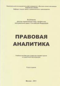 В.Б. Исаков. Правовая аналитика