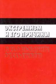 под ред. Ю.М. Антоняна. Экстремизм и его причины