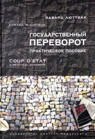 Эдвард Люттвак. Государственный переворот. Практическое пособие