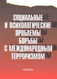 под редакцией В.Н. Кудрявцева. Социальные и психологические проблемы борьбы с международным терроризмом
