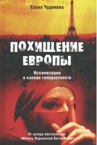 Елена Чудинова. Похищение Европы. Исламизация и капкан толерантности