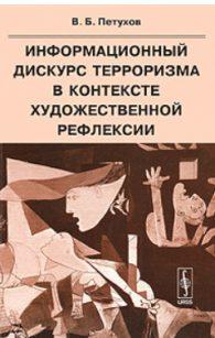 В.Б. Петухов. Информационный дискус терроризма в контексте художественной рефлексии
