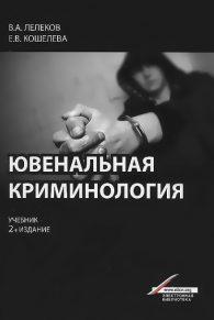 Е.В. Кошелева, В.А. Лелеков. Ювенальная криминология