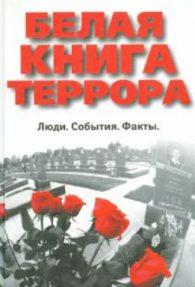 Андрей Николаевич Худолеев. Белая книга террора