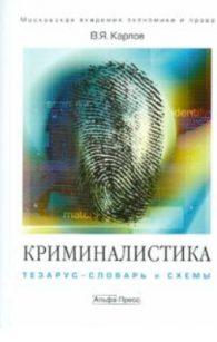 В.Я. Карлов. Криминалистика
