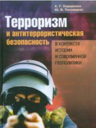 А.Г. Сидоренко, Ю.В. Тихомиров. Терроризм и антитеррористическая безопасность в контексте истории и современной геополитики