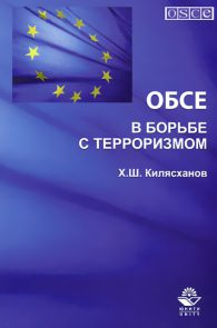 Х.Ш. Килясханов. ОБСЕ в борьбе с терроризмом