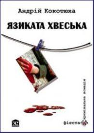 Андрій Кокотюха. Язиката Хвеська