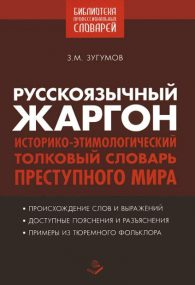 З.М. Зугумов. Русскоязычный жаргон. Историко-этимологический толковый словарь преступного мира