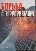 редактор В.Н. Кудрявцев. Борьба с терроризмом