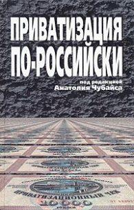 А. Чубайс. Приватизация по-российски