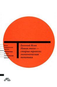 Евгений Ясин. Новая эпоха-старые тревоги: экономическая политика