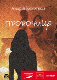 Андрій Кокотюха. Пророчиця