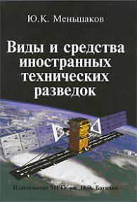 Ю.К. Меньшаков. Виды и средства иностранных технических разведок
