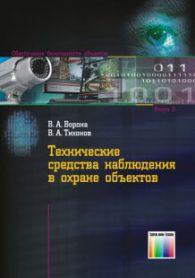 В.А. Ворона, В.А. Тихонов. Технические средства наблюдения в охране объектов