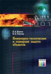 В.А. Ворона, В.А. Тихонов. Инженерно-техническая и пожарная защита объектов