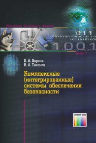 В.А. Ворона, В.А. Тихонов. Комплексные (интегрированные) системы обеспечения  безопасности