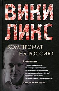 Викиликс. ВИКИЛИКС. Компромат на Россию
