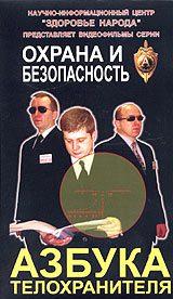 С.Н. Козлов, Ю.Ю. Сенчуков. Азбука телохранителя