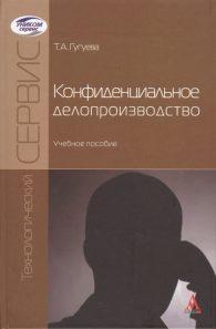 Т.А. Гугуева. Конфиденциальное делопроизводство