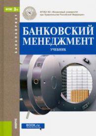 О.И. Лаврушин. Банковский менеджмент