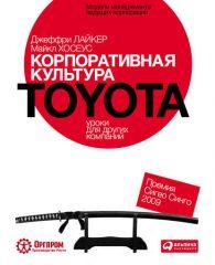 Джеффри Лайкер, Девид Майер. Корпоративная культура Toyota