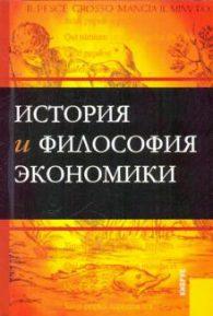 М.В. Конотопов. История и философия экономики