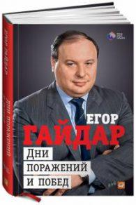 Егор Гайдар. Дни поражений и побед