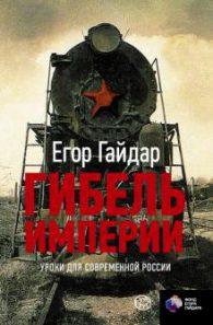 Егор Гайдар. Гибель империи. Уроки для современной России