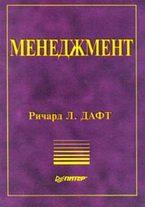Ричард Дафт. Менеджмент
