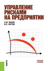 Сергей Васин. Управление рисками на предприятии