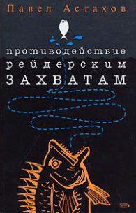 Павел Астахов. Противодействие рейдерским захватам