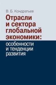 В.Б. Кондратьев. Отрасли и сектора глобальной экономики: особенности и тенденции развития